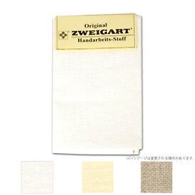 刺しゅう布 ZWEIGART(ツバイガルト) リネン 32カウント カットクロス 45×45cm | 刺繍 ツヴァイガルト 麻 手芸