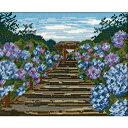 刺繍 刺しゅうキット オリムパス 四季を彩る 日本の名所 鎌倉明月院の紫陽花