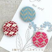 刺繍こぎんキットくるみボタンお花【メール便可】