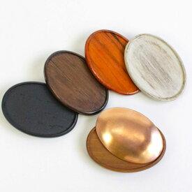 刺繍 アクセサリー金具 木枠ブローチ 横楕円 4.5×6.4cm 銅板付 【メール便可】