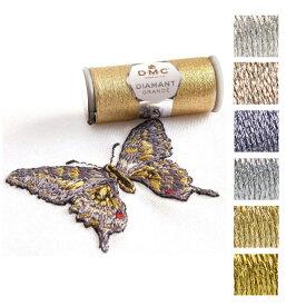刺繍 刺しゅう糸 DMC ディアマント グランデ メタリック糸 単品|刺繍糸 ラメ糸 ディーエムシー 人気 手作り
