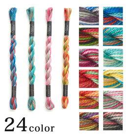 刺繍 刺繍糸 コスモ シーズンズ 5番 201〜212 | 洋輔 グラデーション糸