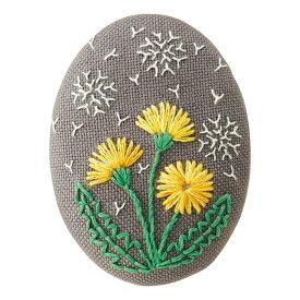 \夏SALE/刺繍 フランス刺しゅう ブローチキット タンポポ