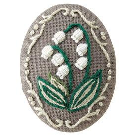 刺繍 フランス刺しゅう ブローチキット スズラン