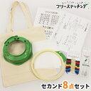 フリーステッチング セカンドセット(フリーステッチング用フープ&スタンド&スレダー&刺繍糸&エコバッグ&貼り付…