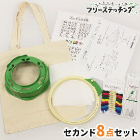 フリーステッチング セカンドセット(フリーステッチング用フープ&スタンド&スレダー&刺繍糸&エコバッグ&貼り付け芯地&図案)