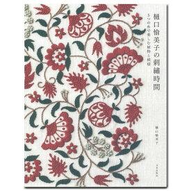 刺繍 図書 刺繍本 樋口愉美子の刺繍時間 5つの糸で楽しむ植物と模様 【メール便可】
