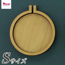刺繍 刺しゅう枠型 プチフレーム 丸 S | トーカイ