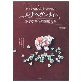 かぎ針編みと刺繍で描くルナヘヴンリィの小さなお花の動物たち   図書 本 書籍 刺繍 ししゅう 刺しゅう ステッチ 花 模様