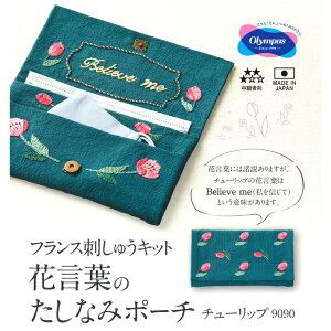 オリムパス フランス刺しゅうキット 花言葉のたしなみポーチ チューリップ|9090 日本製
