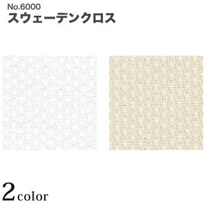 刺しゅう布 COSMO(ルシアン) スウェーデンカットクロス 50×89cm | 刺繍 刺しゅう 手芸 刺しゅう布