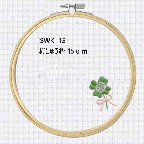 刺しゅう枠 15cm SWK-15 (ネコポス可)