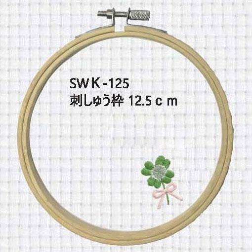 刺しゅう枠 12.5cm SWK-125 (ネコポス可)