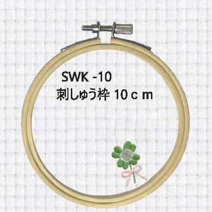 刺しゅう枠 10cm SWK-10 (ネコポス可)