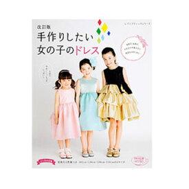 クリスマス準備月間!改訂版 手作りしたい女の子のドレス S4396 (メール便可) 年末年始 入園 入学 準備