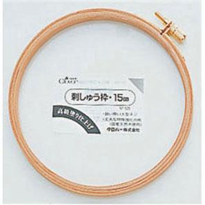 刺しゅう枠 15cm 57-525 (ネコポス可)