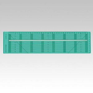 ロータリーカッターが真っすぐに進む キレイな裁断に 直線を切りたい時には テープカット定規 クロバー 手芸用 便利グッズ 57-924 (メール便不可) 入園入学 ステイホーム おうち時間 手
