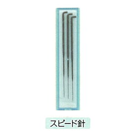フェルトパンチャー替針(スピード針) 58-608 (メール便可)