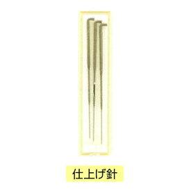 フェルトパンチャー替針(仕上げ針) 58-609 (メール便可)