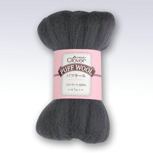 パフウール 5g (チャコールグレイ) 羊毛 フェルトマスコット ニードルフェルト クロバー 72-898 (メール便可) 入園入学 ステイホーム おうち時間 手芸男子