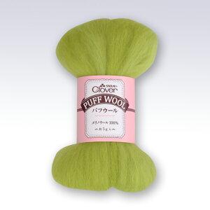 パフウール 5g (グラスグリーン) 羊毛 フェルトマスコット ニードルフェルト クロバー 72-867 (メール便可) 入園入学 ステイホーム おうち時間 手芸男子