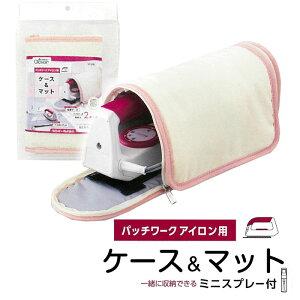 パッチワークアイロン専用 ケースマット 57-909 (メール便不可) お正月 入園 入学 準備 手芸用品