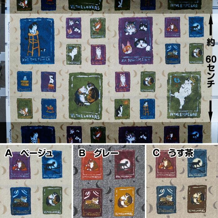 【PCエントリーでP10倍 3/1(9:59)まで】Manhattaner`s マンハッタナーズ 猫のタロットカード パネル柄 久下貴史作品 オックスプリント 日本製 約60cmパネル販売 (約60cm単位) MA12967 (ネコポス・ゆうパケット可)
