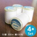 ●[4個セット]ミシン糸 フジボウソフト 50番手 300m 白 綿100 日本製 手縫いでも fujibo (メール便可)