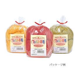 フェルト羊毛 ソリッド (36色 1/2) H440-000 (メール便不可)