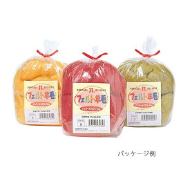 フェルト羊毛 ソリッド(9色 2/2) H440-000 (ネコポス不可)