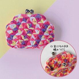 編みつける口金のリフ編みのがま口B H304-159-2 (メール便不可)