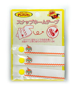 アンパンマン スナップネームテープ ドキンちゃん・コキンちゃん ASN002 (メール便可)