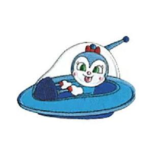 コキンちゃん・コキンUFO アンパンマン乗り物ワッペン ANW056 (メール便可) 入園入学 ステイホーム おうち時間 手芸男子