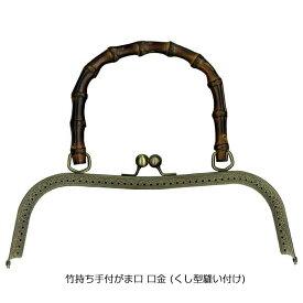 竹持ち手付くし型縫い付けがま口口金 27cm(アンティークゴールド) BK-2702 (メール便不可)