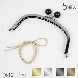 がま口 玉付口金 12cm F612 (メール便可)