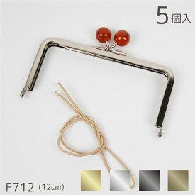 がま口 玉付口金 12cm F712 (メール便可)