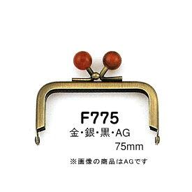 がま口 玉付口金 75mm F775 (メール便可)