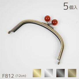 がま口 玉付口金 穴明き 12cm F812 (メール便可)