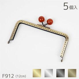 がま口 玉付口金 穴明き 12cm F912 (メール便可)