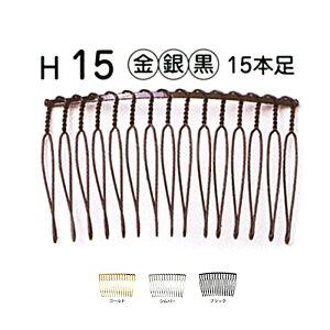 ヘアーコーム 髪飾り パーツ 15本足 銀 10個入り H15_S (メール便可)