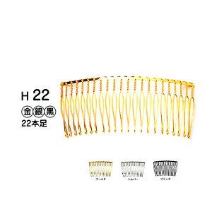 【送料無料】 ヘアーコーム 髪飾り パーツ 22本足 金 10個入り H22_G (メール便可)