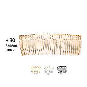 ヘアーコーム 髪飾り パーツ 30本足 黒 10個入り H30_B (メール便可)