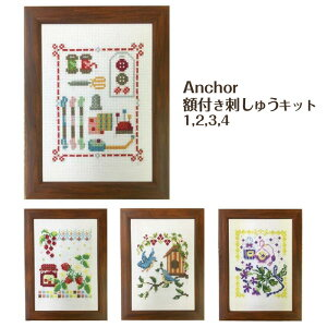 Anchor 暮らしを彩る刺しゅう額付キット(1・2・3・4) 342633 (メール便不可)