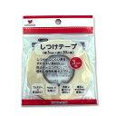 しつけテープ 3mm×20m 11-200 (メール便可) クリスマス準備月間 お正月 入園 入学 準備 手芸用品
