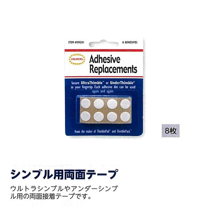コロニアルシンブルシリーズ シンブル用両面テープ 96-717 (ネコポス可)