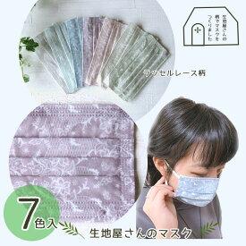 ●生地屋さんのマスク ラッセルレース柄 大人用 不織布マスク プリーツ型マスク 170-7867A1 (メール便可) お中元 ステイホーム おうち時間 手芸男子