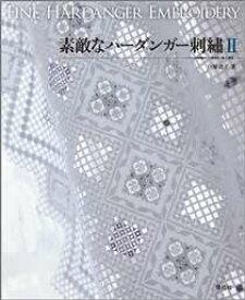素敵なハーダンガー刺繍2 NO_1036 (メール便不可) 入園入学準備 ステイホーム おうち時間 手芸男子