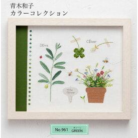 青木和子 カラーコレクション 刺しゅうキット(GREEN) NO_961 (ネコポス可)
