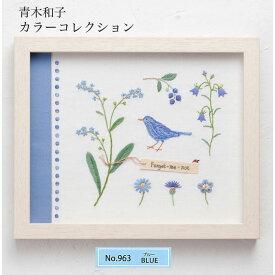 青木和子 カラーコレクション 刺しゅうキット(BLUE) NO_963 (ネコポス可)