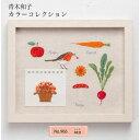 青木和子 カラーコレクション 刺しゅうキット(RED) NO_966 (ネコポス可)